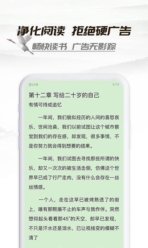 熊猫看书appv8.9.0版截图