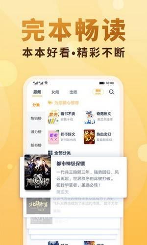 小疙瘩小说网app截图