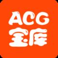 acgbk2宝库