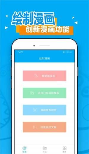 风车动漫app最新截图