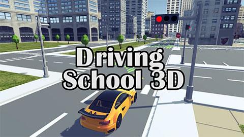 驾驶学校3D截图