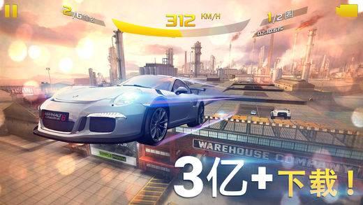 狂野飙车8 :极速凌云完整版截图