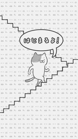 抖音上猫咪上楼梯游戏截图