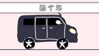 画个车破解版截图