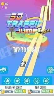 trafficjump3d无限金币版截图