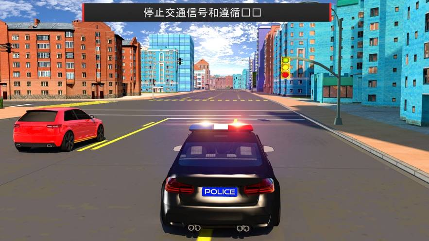 警车驾驶学校截图