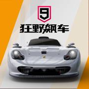 狂野飙车9竞速传奇2.3.8直装破解版
