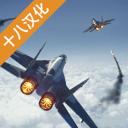 现代战机无限金币版