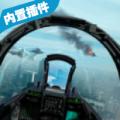 无限空战破解版中文