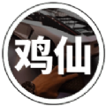 鸡仙国际服除草1.1官方版