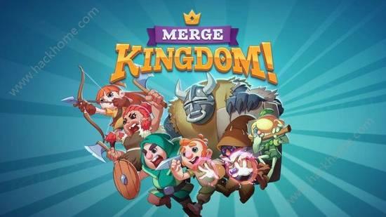 合并王国截图