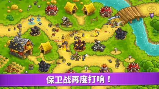 王国保卫战4中文版截图