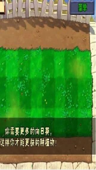 植物大战僵尸北美版截图