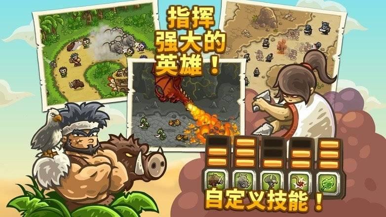 王国保卫战2起源汉化版破解版截图