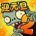 植物大战僵尸2破解版2.5.7内购版