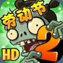 植物大战僵尸2国际版5.0.1