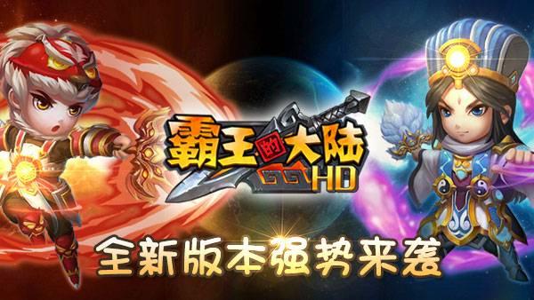 霸王的大陆中文超级版截图