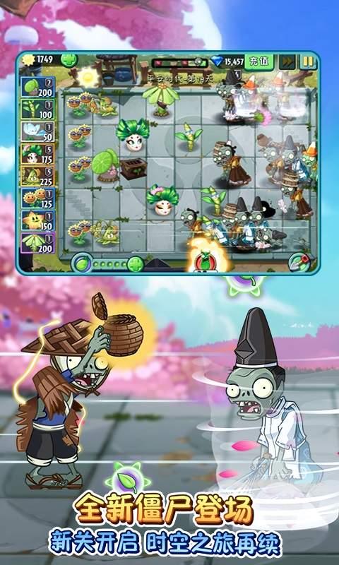 植物大战僵尸2国际版汉化版截图