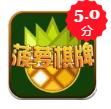 菠萝棋牌官网版