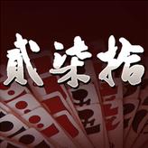 乐山二七十游戏手机版