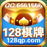 128棋牌手机版