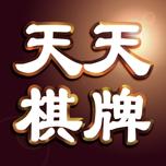 天天棋牌游戏官网版