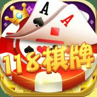 118棋牌手机最新官网版