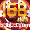 168棋牌游戏中心