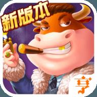 牛大亨棋牌app