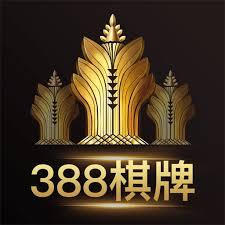 388棋牌游戏官网版