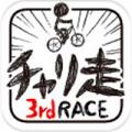 自行车赛跑3汉化版