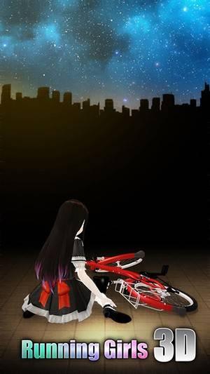 单车少女-夜色街灯截图
