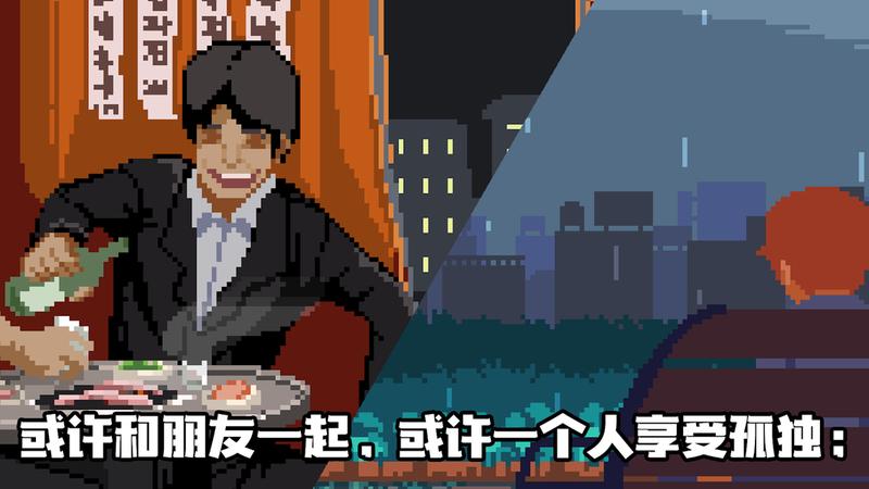 人生游戏中文版截图