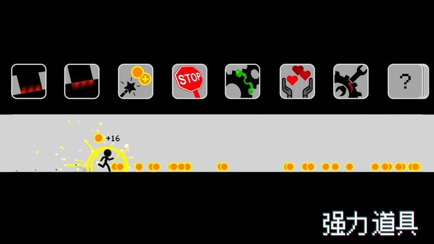 跑跑先生X截图