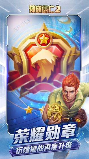 神庙逃亡2无限钻石解锁所有人物版截图