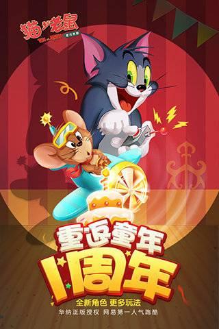猫和老鼠手游7.1.0安卓版截图