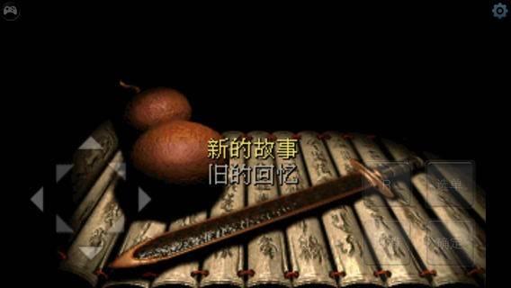 仙剑奇侠传1:DOS怀旧版截图