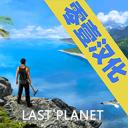 最后的星球:生存汉化版