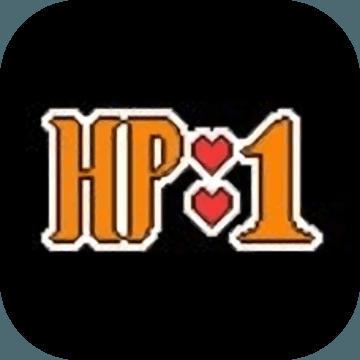 HP为1的勇者