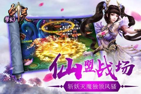 梦幻剑灵2官方版截图