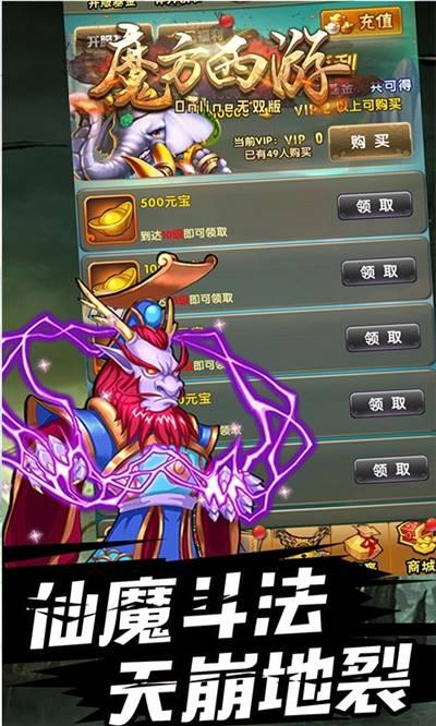 魔方西游Online无双版截图