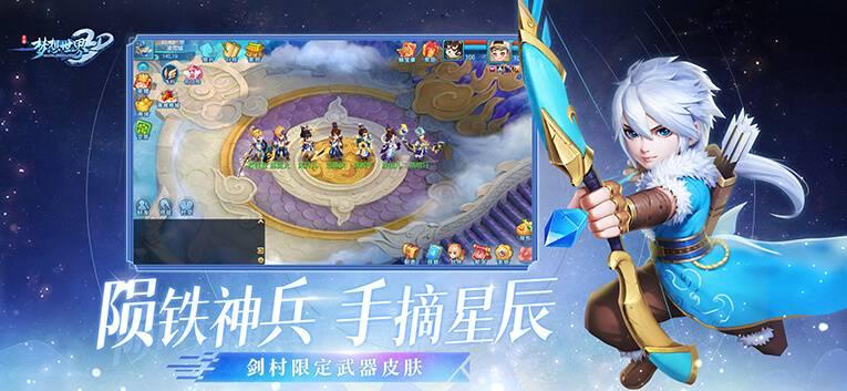 梦想世界3游戏截图