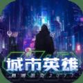 城市英雄赛博朋克2077游戏
