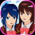 樱花校园模拟器更新了女生宿舍