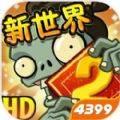 植物大战僵尸2中文版2021新世界版