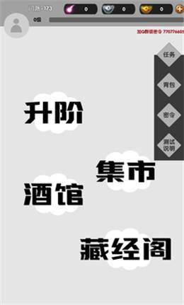 江江江湖破解版截图