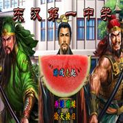 东汉第一中学
