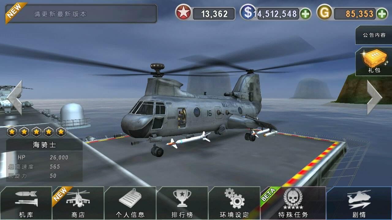 炮艇战:3D直升机游戏截图