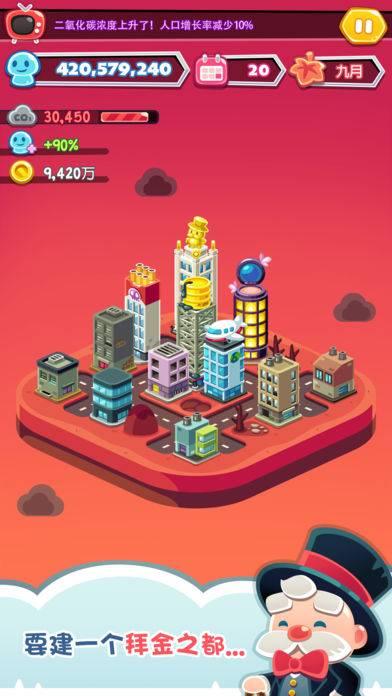 地球游戏模范市长破解版截图