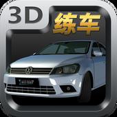 疯狂考驾照3d练车游戏